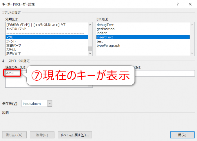 Wordのキーボードのユーザー設定でマクロをショートカットキーに割り当てた