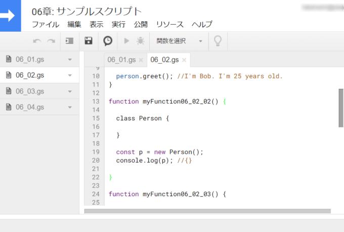 旧IDEのclass構文