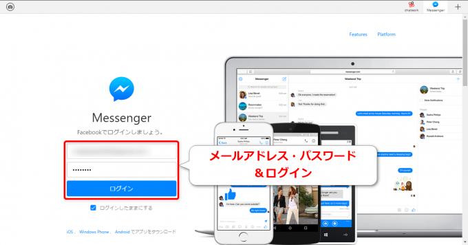 デスクトップ版チャットワークでメッセンジャーにログイン