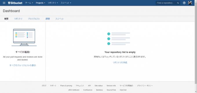 BitbucketのDashboard画面