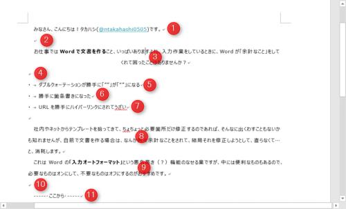 Word文書のParagraphオブジェクトのインデックス番号