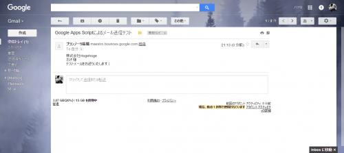 Google Apps Scriptでメールを送った結果