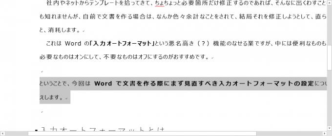 Word文書で範囲選択