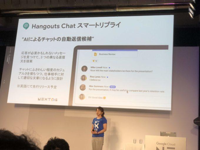 Hangouts Chatスマートリプライ