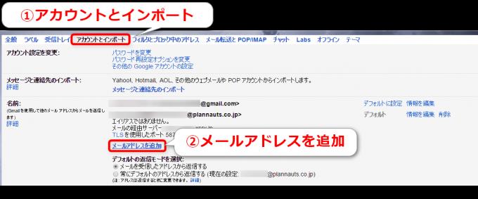 Gmailでアカウントとインポートからメールアドレスを追加