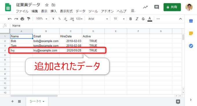 AppSheetからスプレッドシートにデータを追加