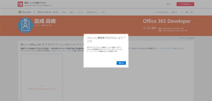 Office 365 開発者向けプログラムへようこそ