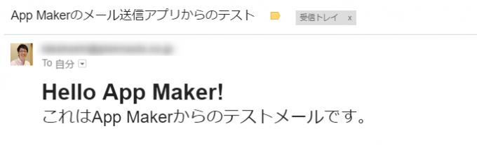 App Makerから送られたテストメール