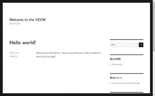 vccwでインストールしたWordPressサイト