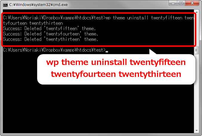 WP-CLIでテーマをアンインストール