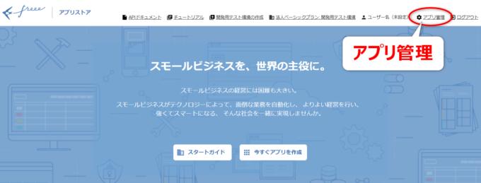freeeアプリ管理