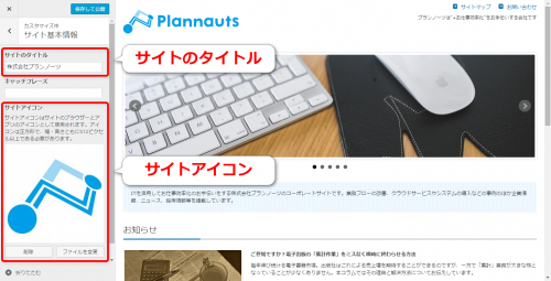 Wordpressカスタマイズ-サイト基本情報