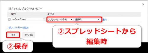 現在のプロジェクトのトリガーでスプレッドシート値の変更時を設定
