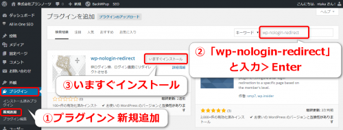 Wordpressでプラグインをインストール