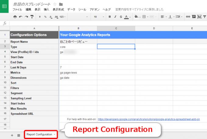 GoogleアナリティクスアドオンでReport Configurationが作られた