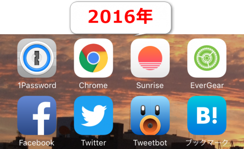 2016年iPhone6のホーム3,4列目