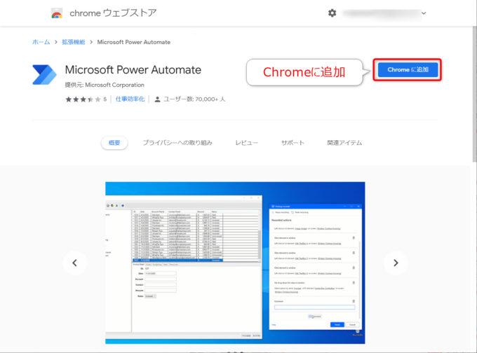 chromeウェブストアでMicrosoft Power Automateを追加