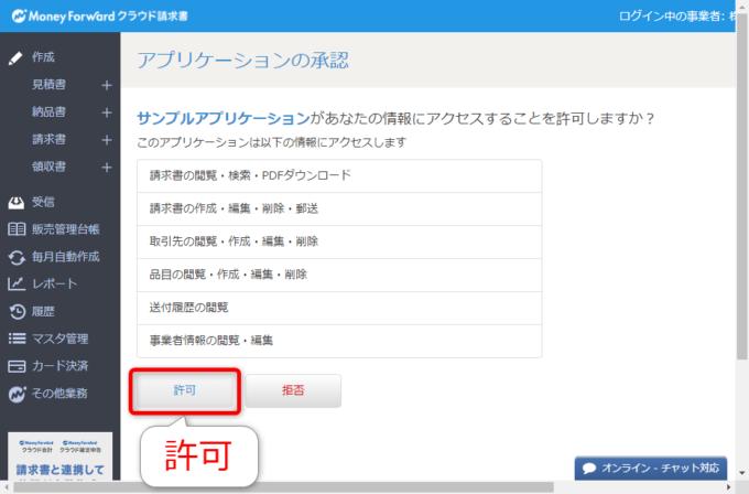 マネーフォワードクラウド請求書APIのアプリケーションの承認