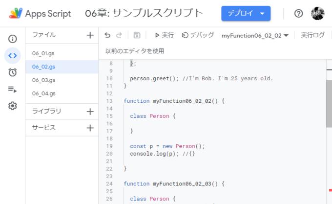 新IDEのclass構文