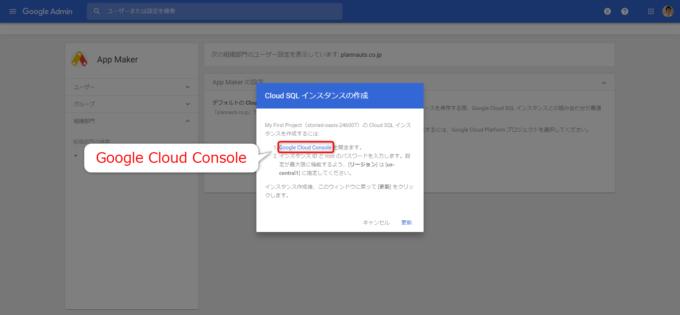 G Suiteの管理コンソールのCloud SQLインスタンスの作成ダイアログ