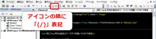 VBEのツールバーアイコンにアクセスキー表記