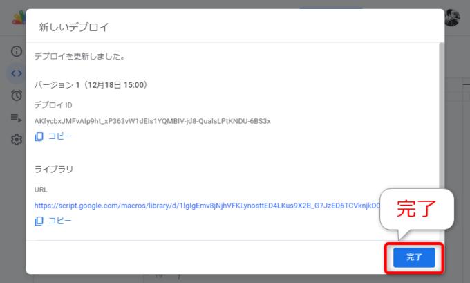 新IDEでライブラリをデプロイした