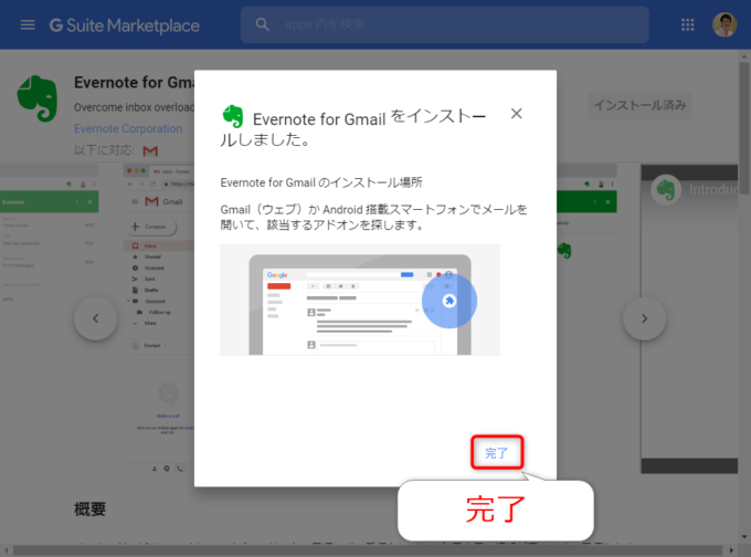 Evernote for Gmailのインストール完了