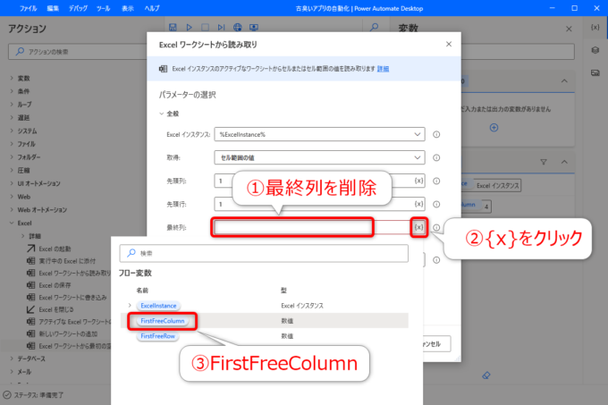 最終列に変数「FirstFreeColumn」を設定する
