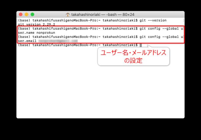 git configでユーザー名とメールアドレスを設定