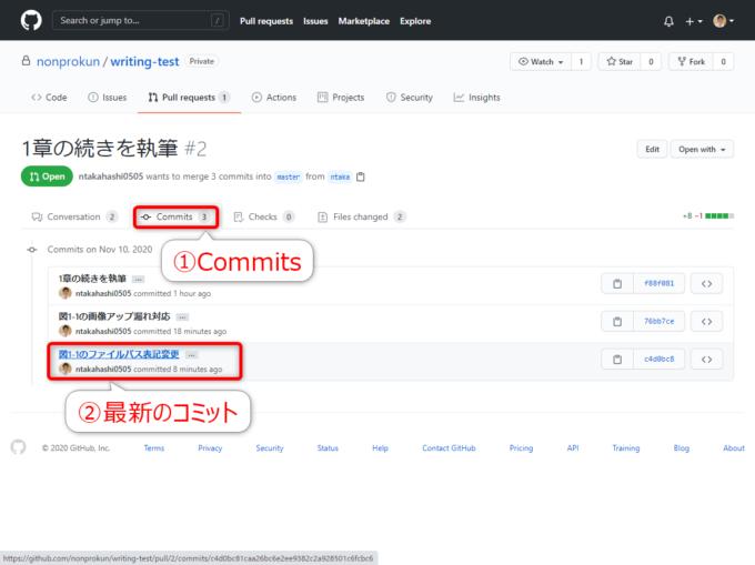 GitHubでプルリクエストにコミットが追加