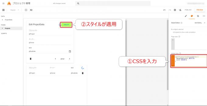 App MakerでGlobal styleにCSSを設定