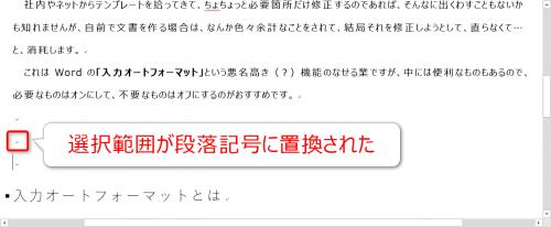 Word VBAで選択範囲を段落記号に置換