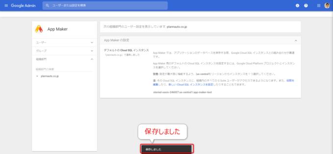 G Suite管理コンソールでApp Makerのデータベース設定が保存された