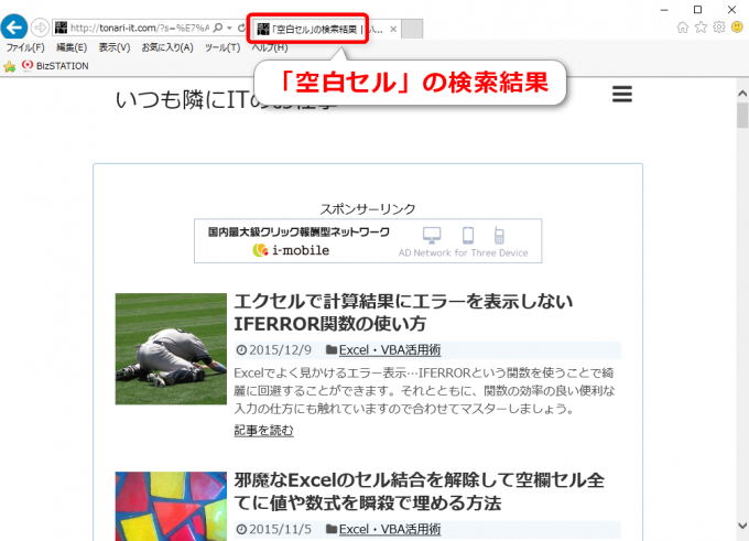 IEで検索フォームに入力して送信