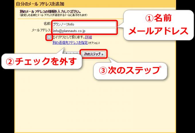 GmailでSMTPサーバーを設定するメールアドレスを入力