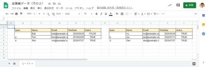 AppSheetでデータを入力したスプレッドシート