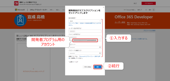 Office 365 開発者向けサブスクリプションをセットアップ その2
