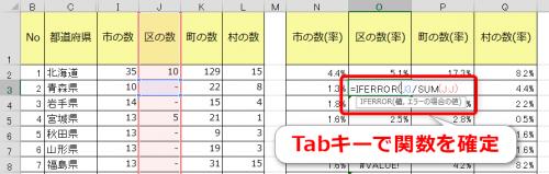 Tabキーで関数を確定する