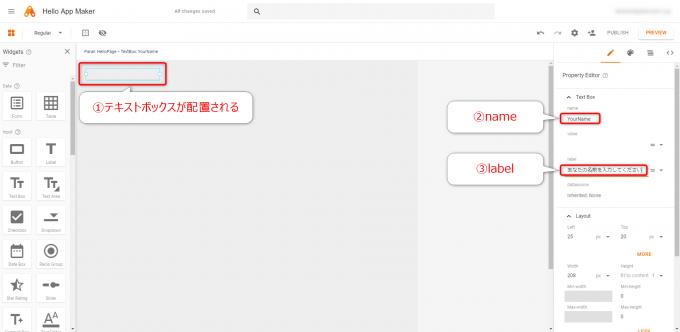 App Makerでテキストボックスのプロパティを設定する