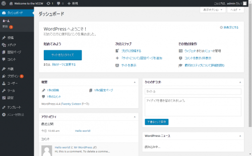 vccwでインストールしたWordPressサイト管理画面