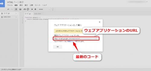 Google Apps Scriptによるウェブアプリケーションの公開URL