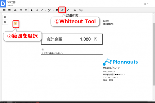 DocHubのWhiteout Toolで選択範囲をクリア