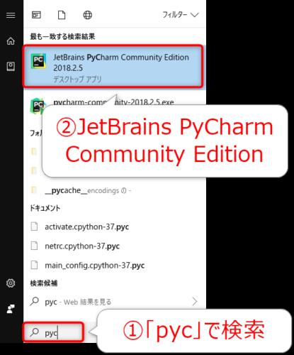 WindowsメニューからPyCharmを選択