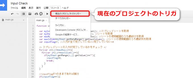 Google Apps Scriptの現在のプロジェクトのイベントトリガーを設定