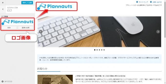 Wordpressカスタマイズ-ロゴ