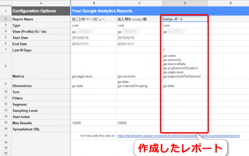 Googleアナリティクスアドオンの新規レポートConfig