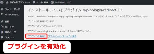 Wordpressプラグインの有効化