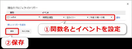 GoogleAppsScriptを動作させるトリガーの設定