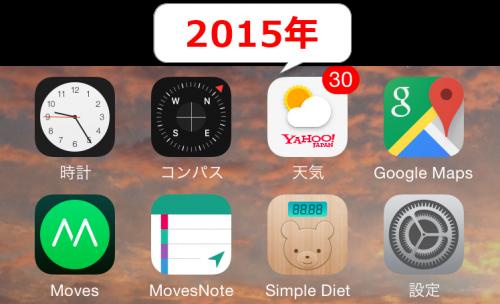 2015年iPhone6のホーム1,2列目