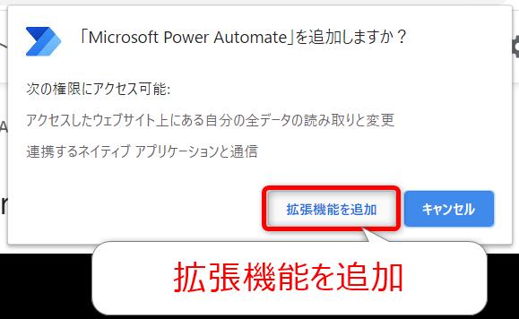 「Microsoft Power Automate」を追加しますか?